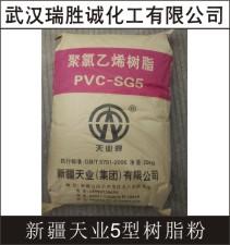 PVC树脂粉
